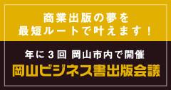 岡山ビジネス書出版会議